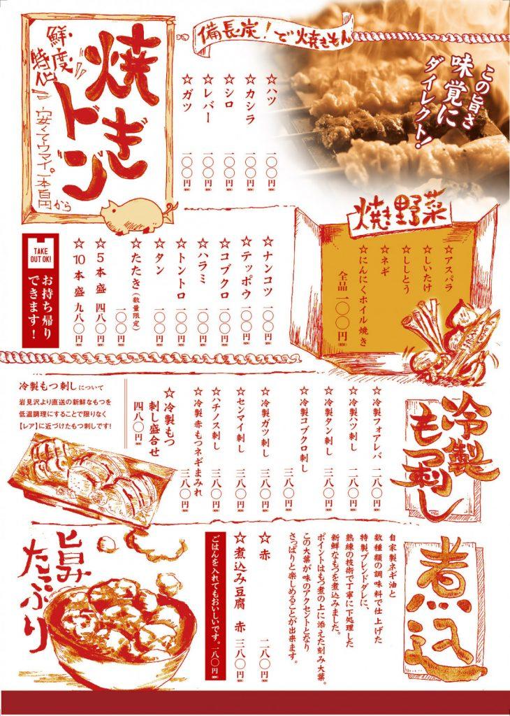 ushiwaka_menu-01