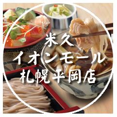 イオンモール札幌平岡店メニュー